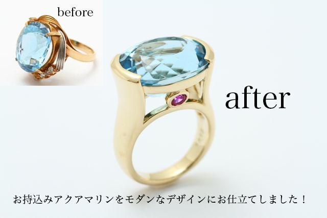 アクアマリンの指輪リフォーム