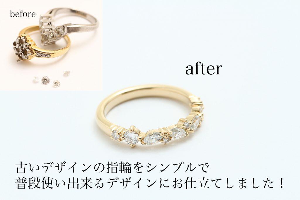 ダイヤの指輪リフォーム