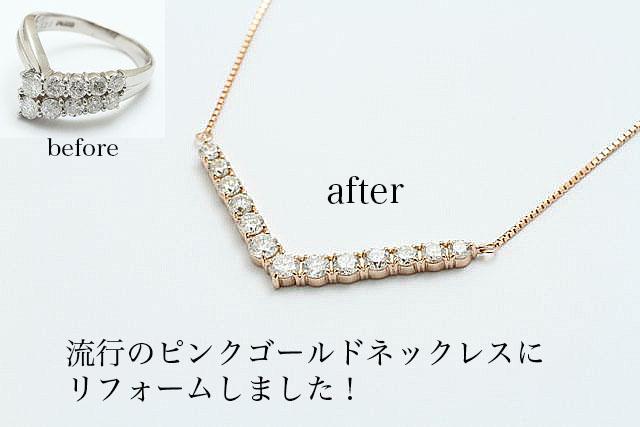 ダイヤモンドとピンクゴールドのネックレス